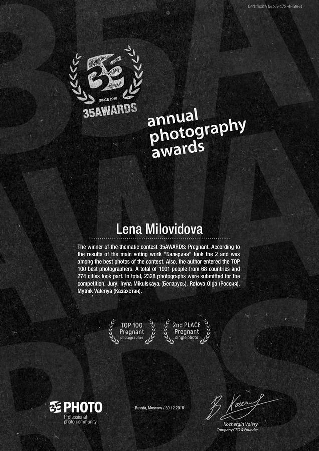 Сертификат Лены Миловидовой