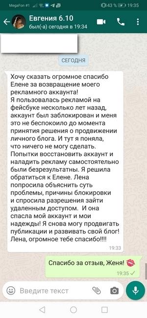 Отзыв об индивидуальной консультации Лены Миловидовой