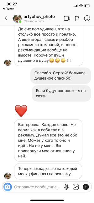 Отзыв об индивидуальном уроке по таргетированной рекламе Лены Миловидовой