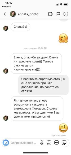 Отзыв о видеоуроке по созданию брендированных игр для STORIES от Лены Миловидовой