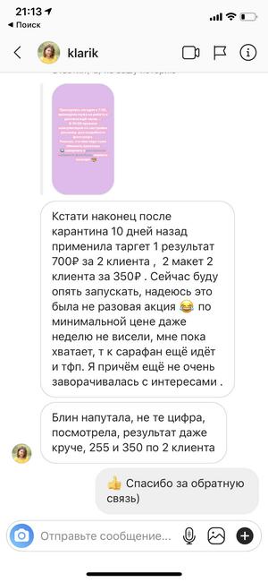Отзыв об онлайн мастер-классе по таргетированной рекламе от Лены Миловидовой